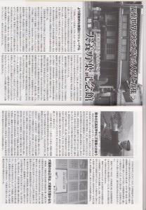 マイ奈良2
