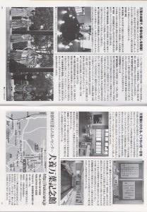 マイ奈良3
