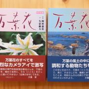 書籍_万葉花_2種
