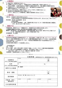 万葉の歌音楽祭_2016_裏_0001