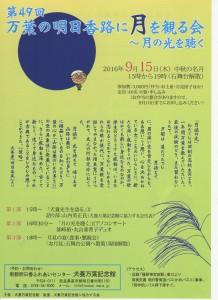 20160919_万葉の明日香路に月を観る会_01_表