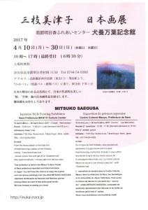 三枝美津子日本画展