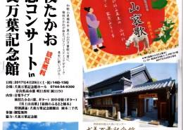20170429_検校たかおコンサートチラシ