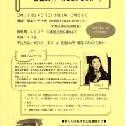 20170924_図書館文化講座