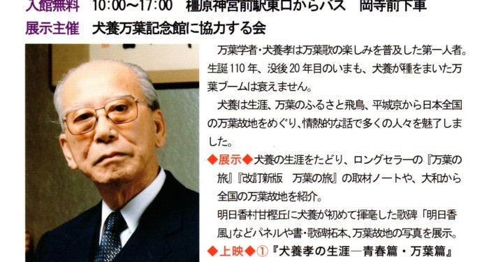 20170928_犬養孝生誕110年記念展